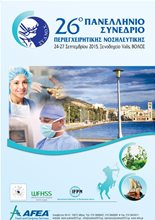 26th Panhellenic Congress of Greek Operating Room Nurses Association