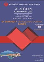 Περιφερειακό Συνέδριο Βορειοανατολικού Αιγαίου Ελληνικής Καρδιολογικής Εταιρείας