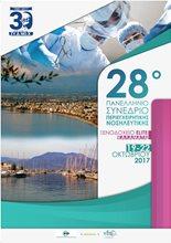 28ο Πανελλήνιο Συνέδριο Περιεγχειρητικής Νοσηλευτικής