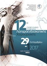 12th Panhellenic Congress on Laparoendoscopic Surgery