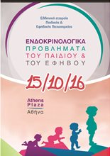1st Symposium of the Hellenic Society of Pediatric & Adolescent Obesity