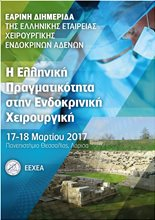 Spring Conference of the Hellenic Association of Endocrine Surgery