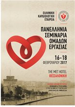 Panhellenic Working Groups Seminars of the Hellenic Cardiology Society