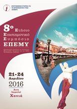 8th Annual Scientific Symposium of the Scientific Society for Musculoskeletal Health