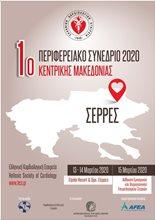 1ο Περιφερειακό Συνέδριο 2020 Κεντρικής Μακεδονίας