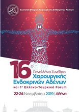 16th National Congress of the Hellenic Society of Endocrine Surgeons & 1st Hellenic – Turkish Forum