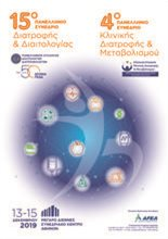 15th Hellenic Nutrition & Dietetics Congress and the 4th Hellenic Congress on Clinical Nutrition & Metabolism