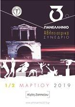 3rd Pan-hellenic Sports Medicine Congress