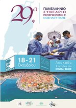 29th Panhellenic Congress of Greek Operating Room Nurses Association
