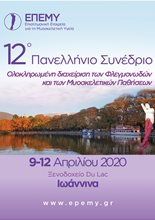 12th Panhellenic Congress of the Scientific Society for Musculoskeletal Health