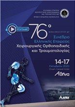 76th Congress of the Hellenic Association of Orthopaedic Surgery & Traumatology - Virtual Meeting