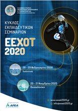 3ο Εκπαιδευτικό Σεμινάριο ΕΕΧΟΤ 2020