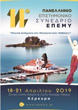 11th Annual Panhellenic Congress of the Scientific Society for Musculoskeletal Health