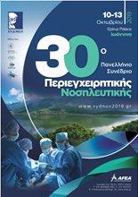 30th Panhellenic Congress of Greek Operating Room Nurses Association