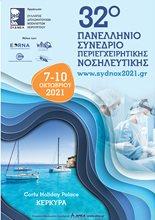 32nd Panhellenic Congress of Greek Operating Room Nurses Association (SYDNOX)