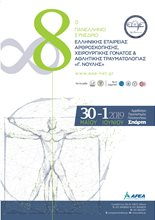 "8th Panhellenic Congress of the Hellenic Association of Arthroscopy, Knee Surgery & Sports Injury ""Georgios Noulis"""