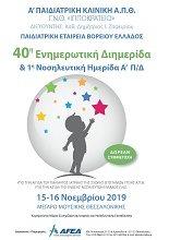 40th Informative Symposium & 1st Nursing Meeting