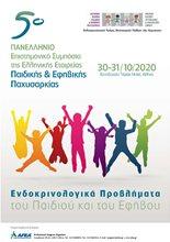 5o Πανελλήνιο Επιστημονικό Συμπόσιο Παιδικής και Εφηβικής Παχυσαρκίας