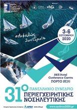 31st  Panhellenic Congress of Greek Operating Room Nurses Association (SYDNOX)