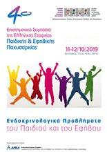 4th Panhellenic Scientific Symposium of Children and Adolescents Endocrine Problems