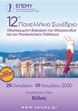 """12ο Πανελλήνιο Συνέδριο ΕΠΕΜΥ """"Ολοκληρωμένη διαχείριση των Φλεγμονωδών και των Μυοσκελετικών Παθήσεων""""."""
