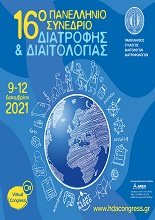 16th Hellenic Nutrition & Dietetics Congress