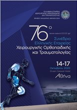 76th Congress of the Hellenic Association of Orthopaedic Surgery & Traumatology