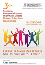 3rd Panhellenic Scientific Symposium of Children and Adolescents Endocrine Problems