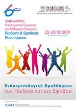 6th Panhellenic Scientific Symposium of Children and Adolescents Endocrine Problems - Hybrid Congress